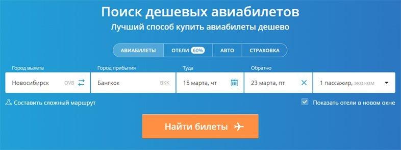 Продажа дешёвых билетов на самолет Москва - Ош