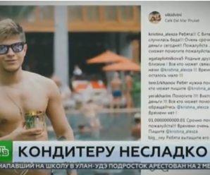 Питерский блогер арестован в Таиладе.