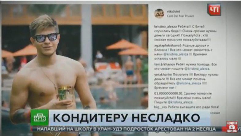 Виктор Двинский
