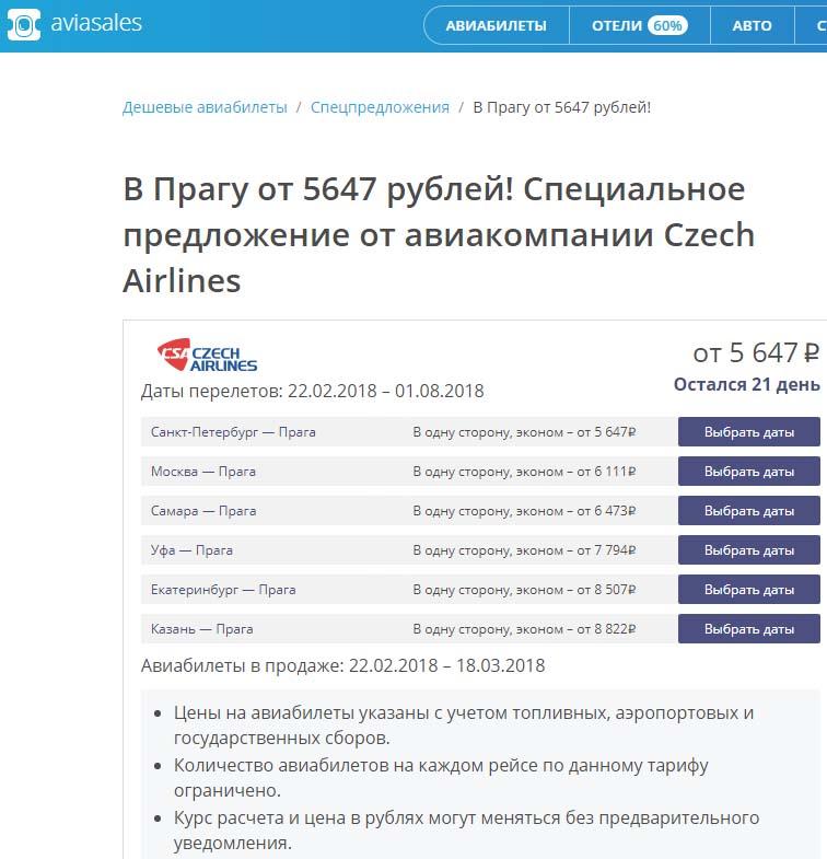 Дешевые билеты из городов россии в Прагу