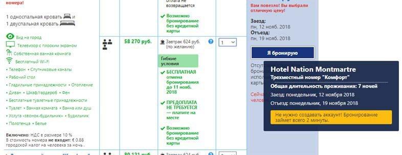 Страница бронирования гостиницы на booking.com