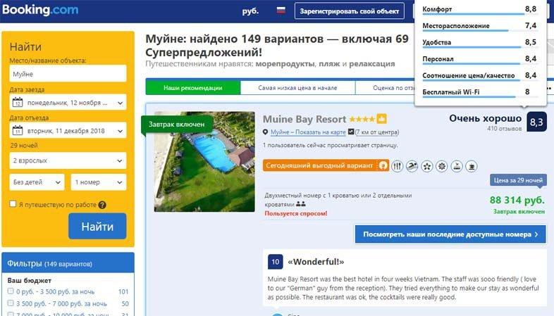 Отель, найденный на Booking.com