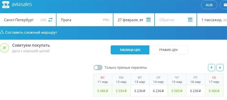 Дешевые билеты Санкт-Петербург - Прага