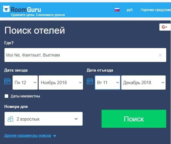 Форма поиска отеля на RoomGuru.ru
