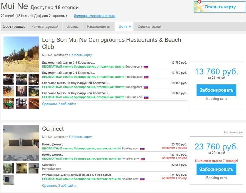 Список отелей отсортированных по цене
