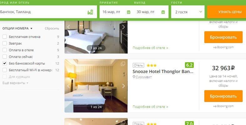 бронирование отеля без карты