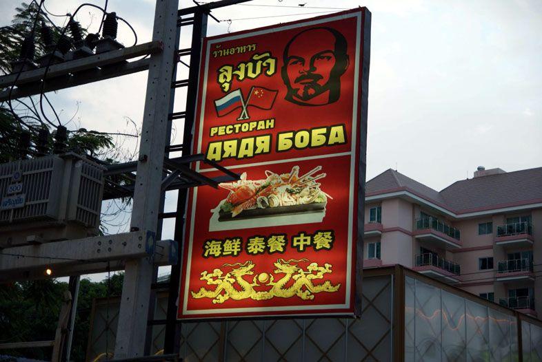 Ресторан рядом с отелем Прима Вонгамат