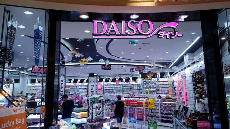 Терминал 21 Паттайя, магазин Daiso