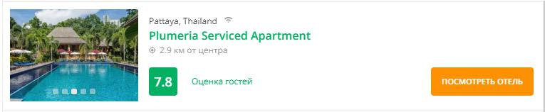 Отель Плюмерия Сервисед Апартамент