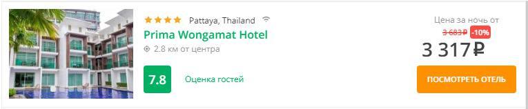 Отель Прима Вонгамат