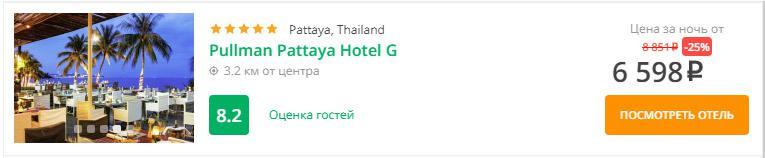 Отель Пульмн Паттайя